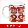 画像5: 【受注生産】南京町オリジナルマグカップ(写真入り)同一デザイン4個セット【その他商品同梱不可】