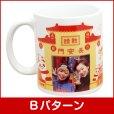画像4: 【受注生産】南京町オリジナルマグカップ(写真入り)同一デザイン2個セット【その他商品同梱不可】