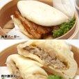 画像1: 満足セット(角煮バーガー2つと肉汁豚まん3つ/5個入) (1)