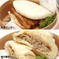 満足セット(角煮バーガー2つと肉汁豚まん3つ/5個入)